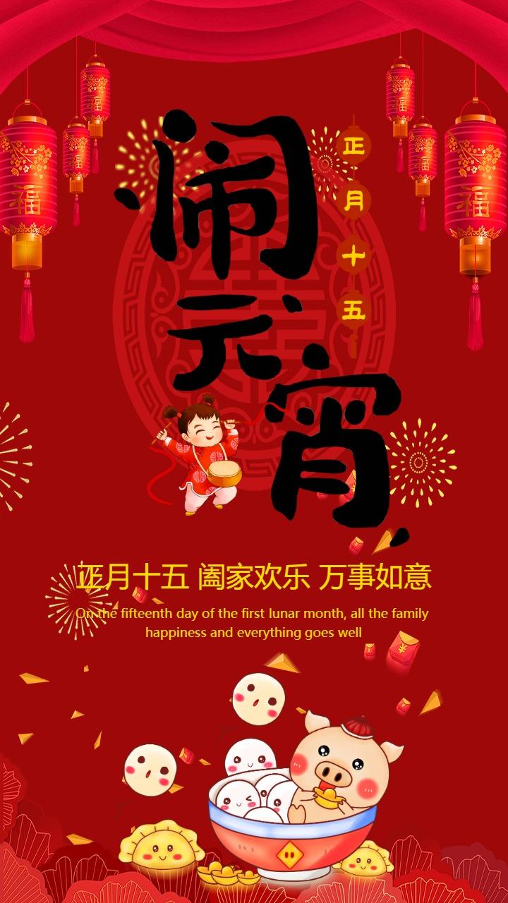 怀旧中国风元宵节快乐 公司元宵节祝福贺卡