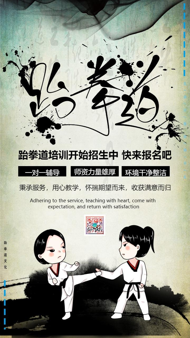 怀旧中国风暑假跆拳道培训班招生宣传海报
