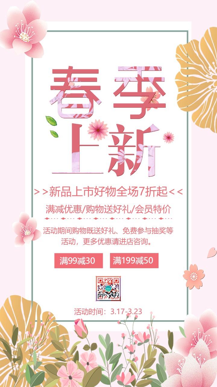 清新文艺春季上新促销 店铺节日促销活动宣传海报