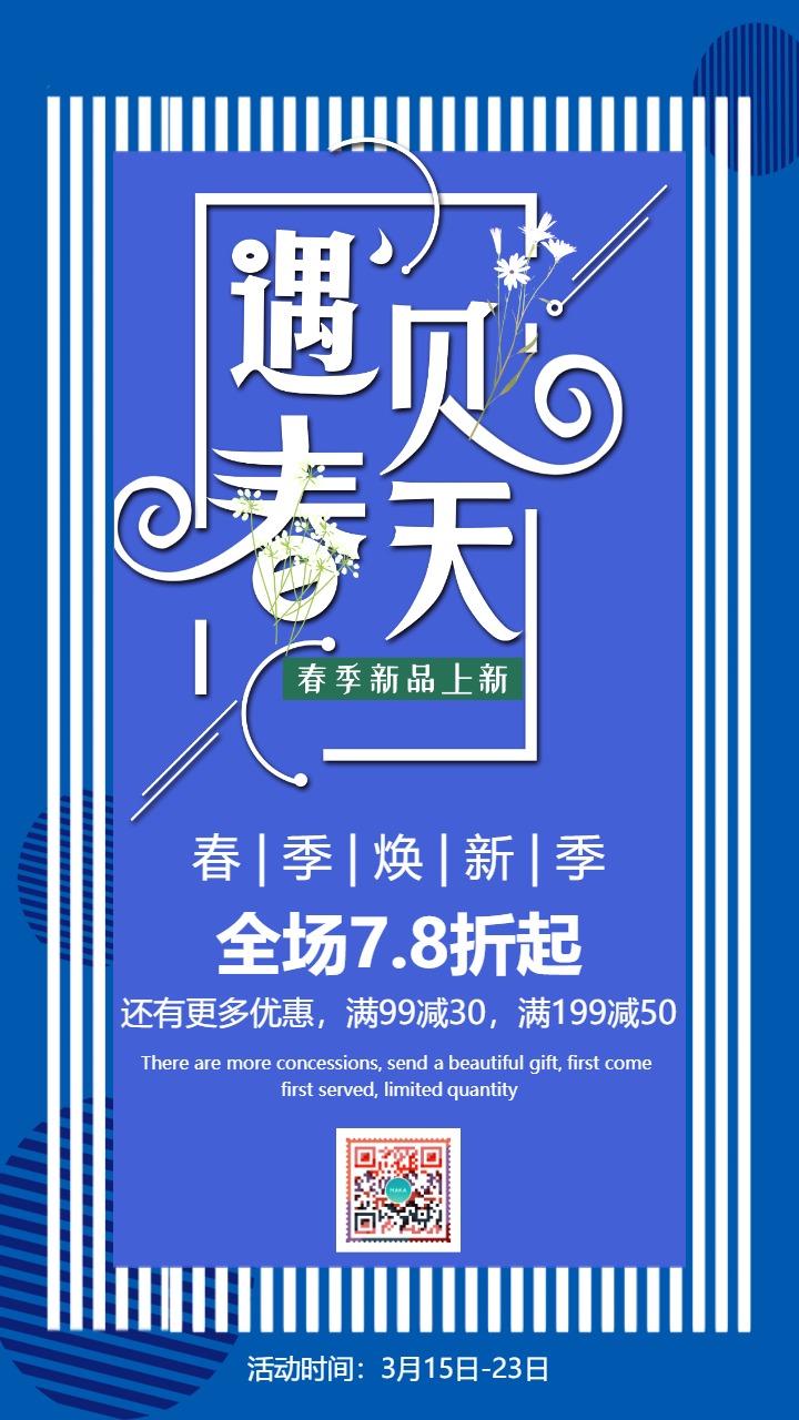 蓝色简约大气春季上新店铺新品促销活动宣传海报