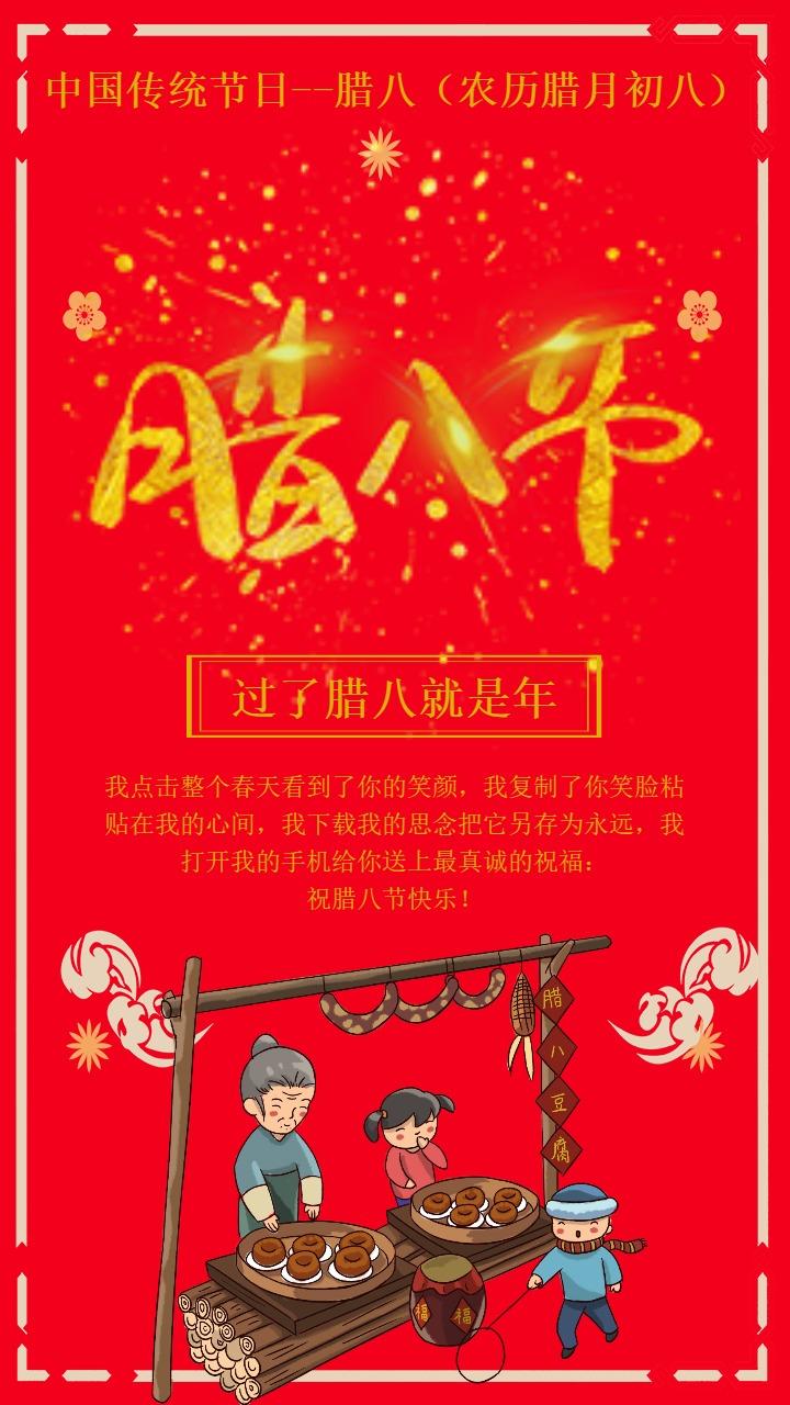 卡通手绘公司腊八节日祝福贺卡