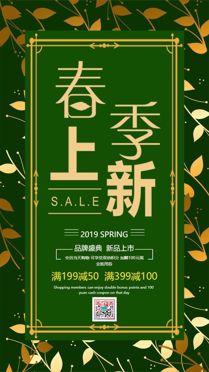 清新文艺店铺春季上新促销宣传海报
