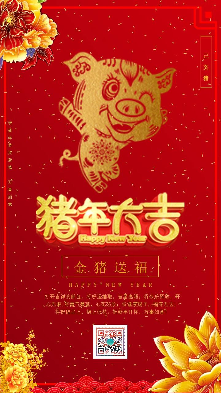 喜庆红色公司猪年祝福贺卡