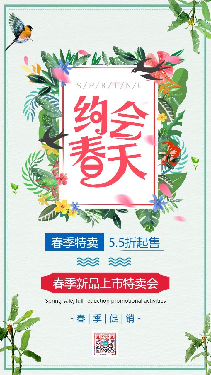 清新文艺店铺春季上新促销 店铺新品上市促销活动宣传海报