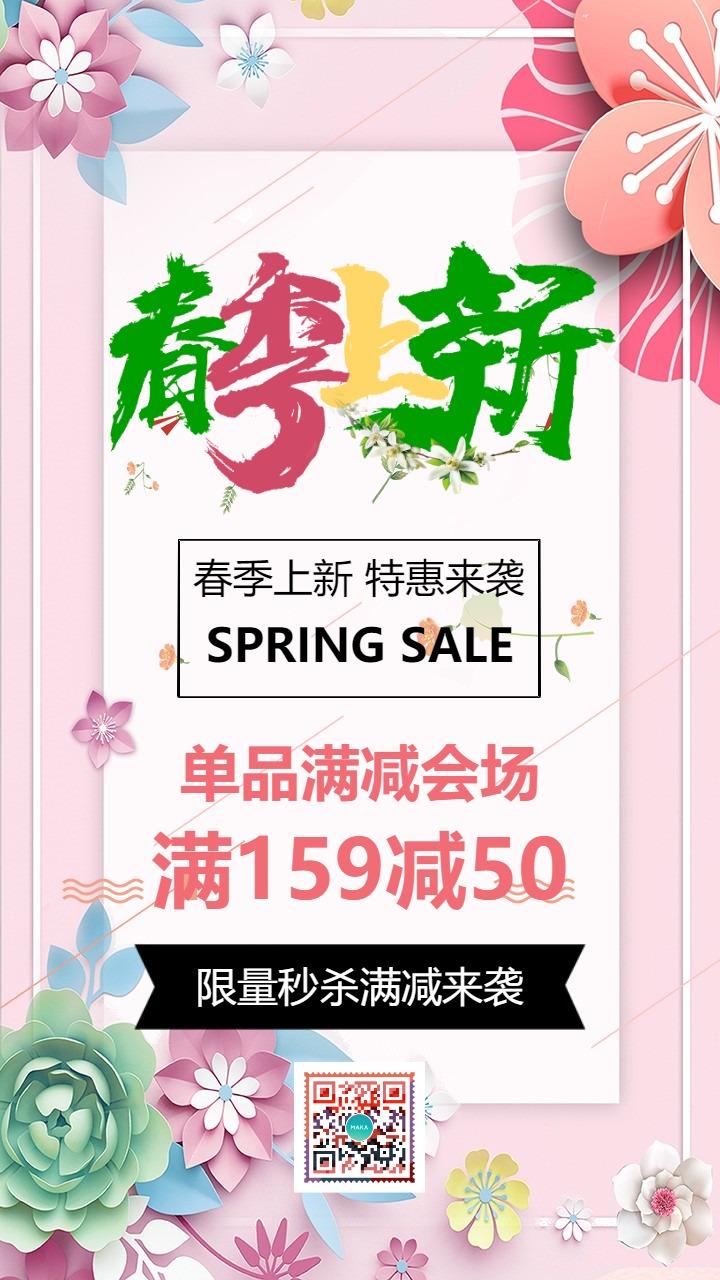 清新文艺春季上新促销 店铺新品促销宣传海报