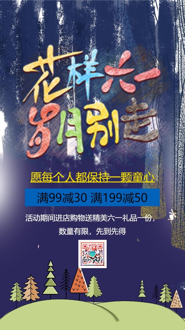 蓝色简约大气六一儿童节店铺节日促销活动宣传