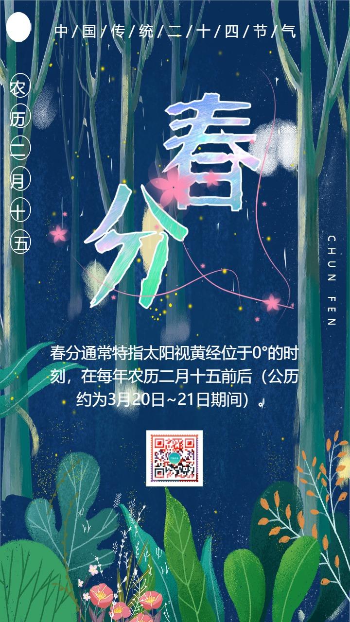 清新文艺中国传统二十四节气之春分宣传海报