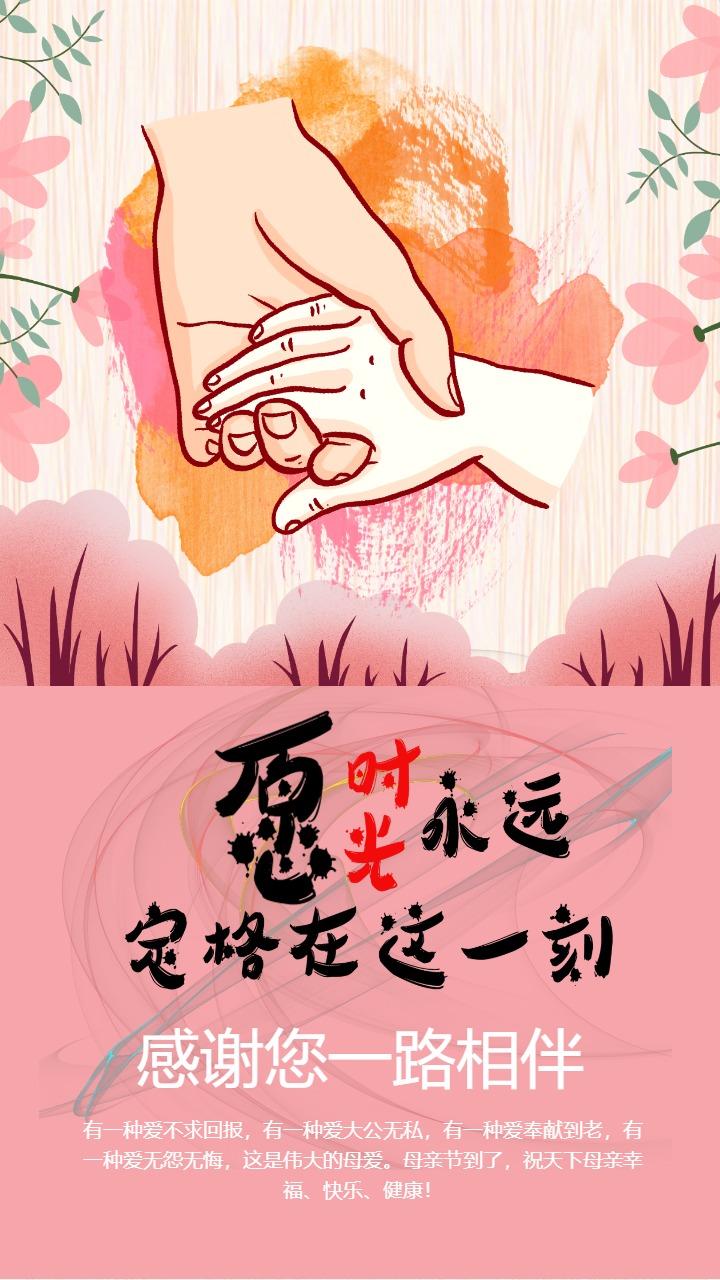 粉色清新文艺公司母亲节祝福贺卡 个人母亲节祝福贺卡宣传海报