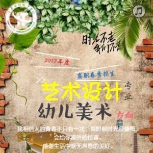 重庆电信职业学院-设计与建筑学院高职春季宣传手册