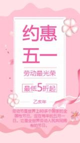 浪漫时尚粉色五一活动促销宣传视频