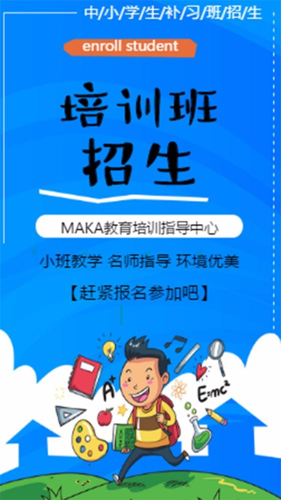 简约卡通时尚清新招生培训视频