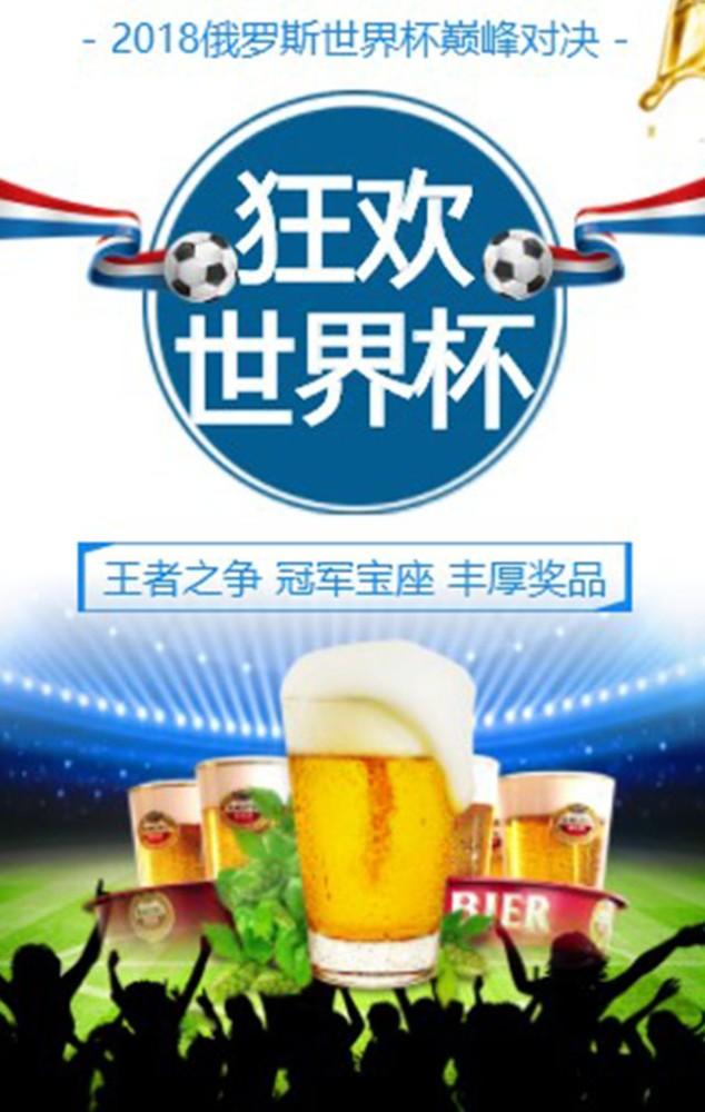 大气时尚简约世界杯商品促销 啤酒节 促销宣传 活动派对 啤酒节单身派对 盛夏狂欢 狂欢派对