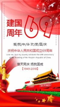 建国69周年