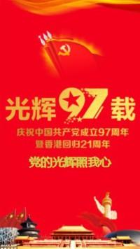 简约建党节香港回归