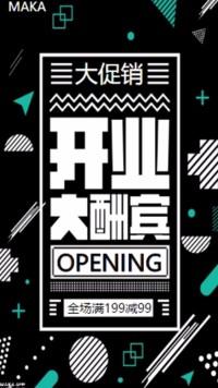黑白新店开业大促销
