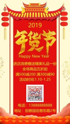 中国风年货节促销