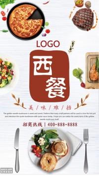 美味难挡-西餐厅海报