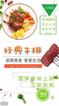 经典牛排-西餐厅海报