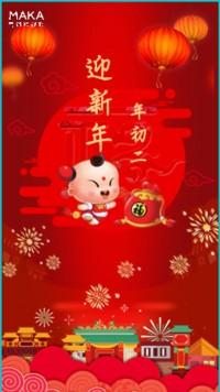 新年祝福习俗企业个人通用贺卡中国风红色系