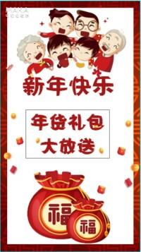 年货节/春节商品促销打折/商品宣传/企业个人通用/红色系