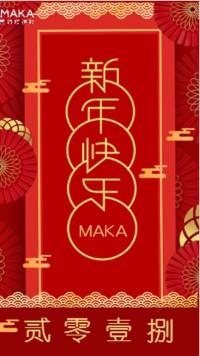 2018狗年/新年祝福贺卡/企业个人通用/中国风红色系/金色字体