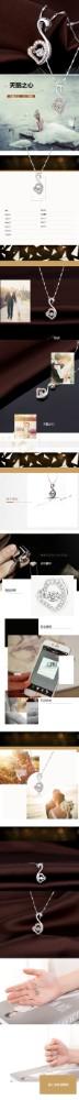 永恒经典珠宝首饰电商详情图