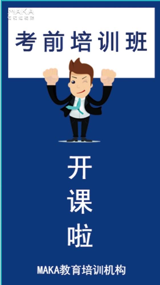 考前培训班/招生简章/企业个人通用/卡通手绘风/蓝色系