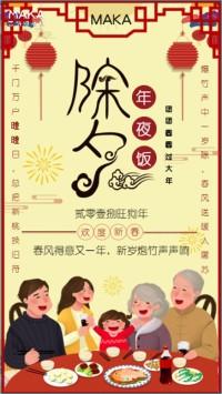 2018春节/新年祝福海报/传统习俗/企业个人通用