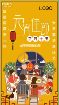 2018贺元宵/新春祝福贺卡/企业个人通用/卡通手绘/黄色系