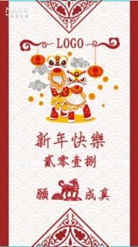2018狗年/新年祝福贺卡/企业个人通用/中国风红色系