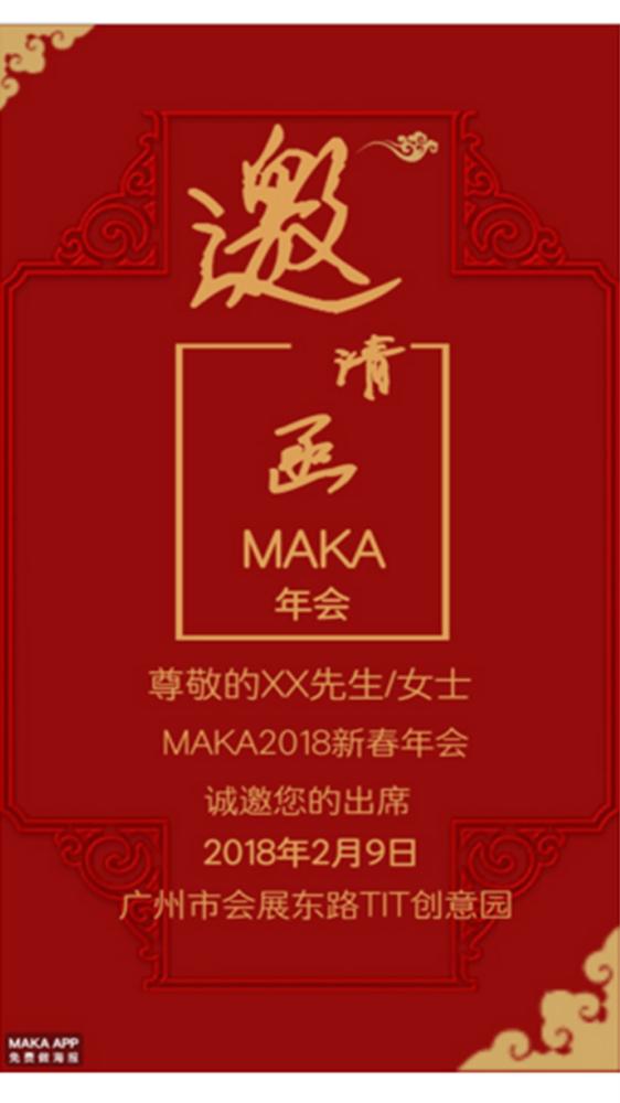 新春年会邀请函企业个人通用简约大气中国风海报红色系