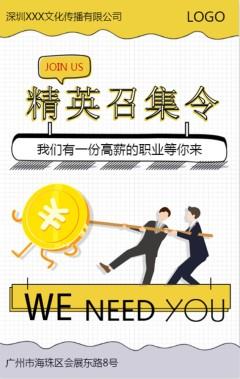 社会招聘/职位介绍/招聘要求/福利待遇/企业个人通用/卡通手绘