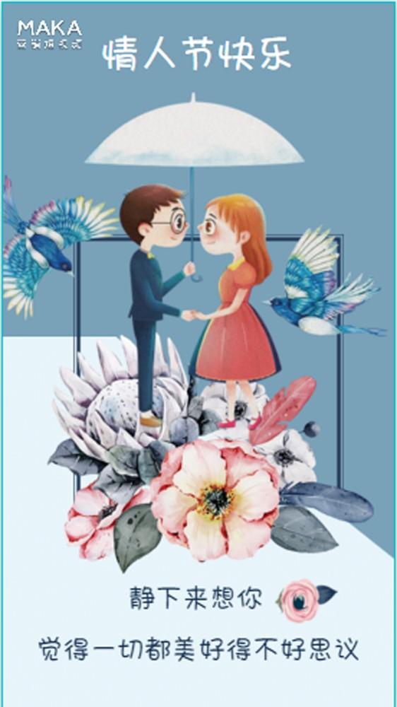 小清新浪漫唯美情人节表白贺卡/相册回忆/个人/蓝色系