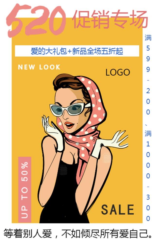 520促销/520情人节/礼物赠送/产品宣传/店铺活动/企业个人通用/卡通手绘/