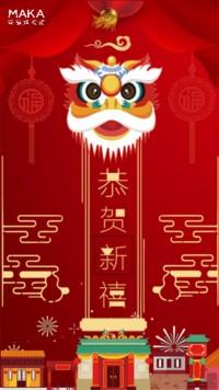 新年祝福贺卡企业个人通用中国风红色系