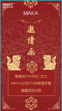 简约大气新年年会邀请函/企业个人通用/中国风红色系