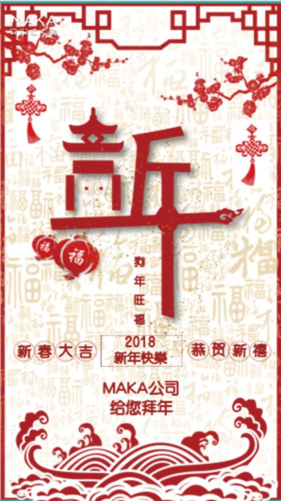剪纸新年祝福企业个人贺卡中国风