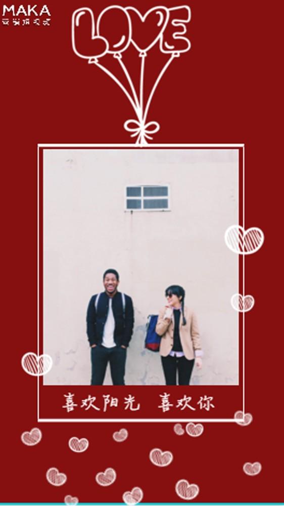 浪漫小清新情人节表白回忆贺卡个人通用红色系