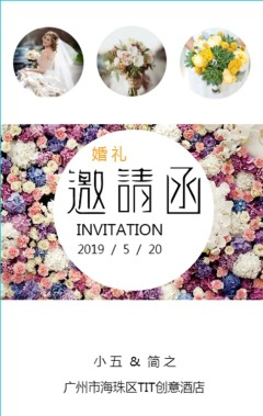 婚礼邀请函/精美花卉/相册合集/个人/白色系