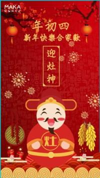 新年祝福年初四迎灶神企业个人通用中国风红色系