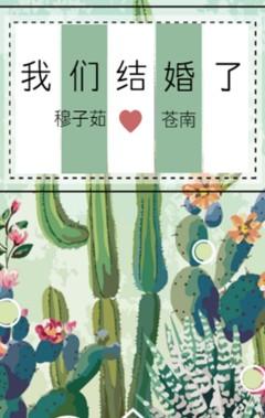 简约小清新婚礼邀请函个人通用