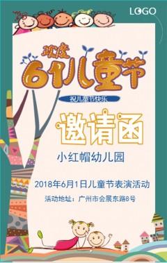 儿童节邀请函/学校/培训机构活动邀请/活动介绍/企业个人通用/卡通手绘