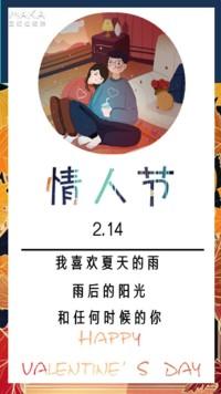 2.14情人节/表白贺卡/相册记录/卡通手绘/个人
