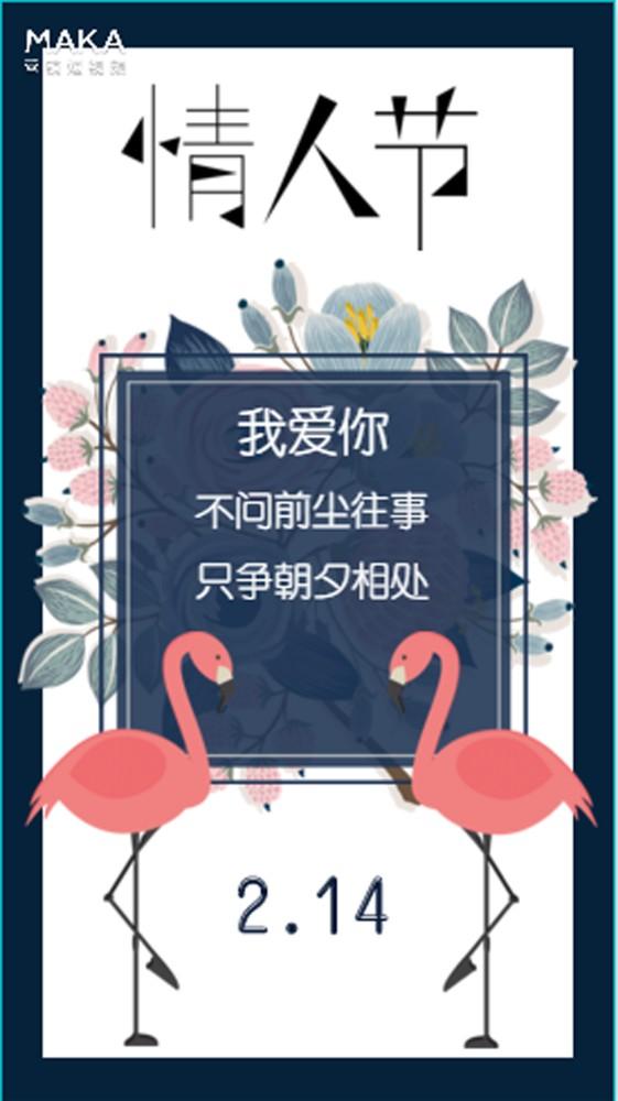 2.14情人节/表白贺卡/相册记录/个人/蓝色系