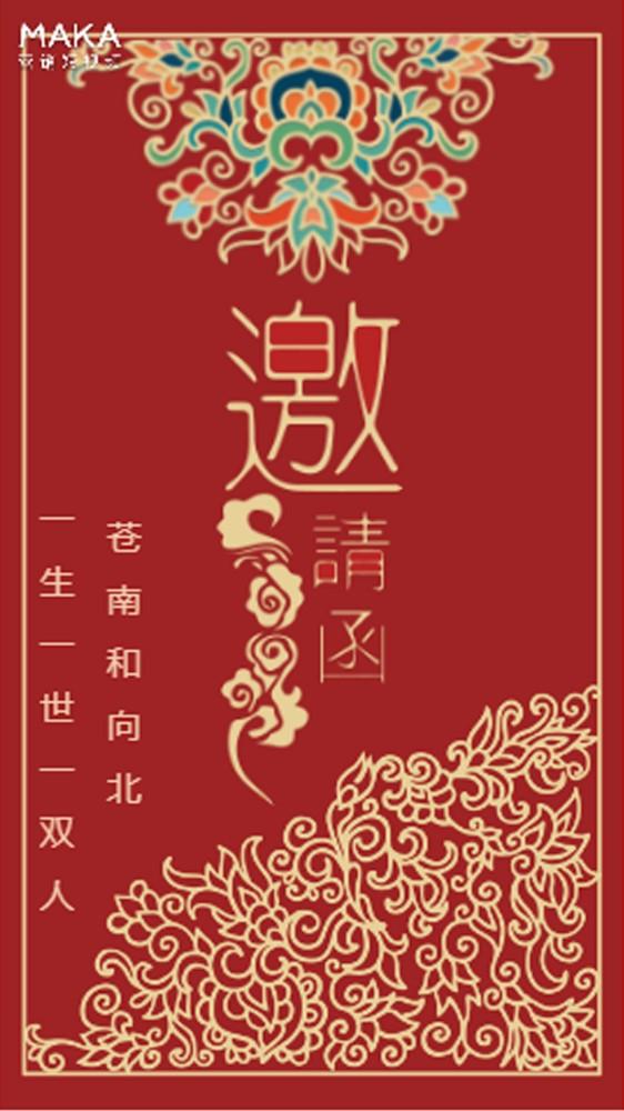 婚礼邀请函/古风婚纱照合集/中国风/个人/红色系