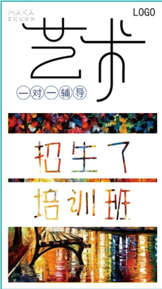 艺术招生/考前培训班/企业个人通用/手绘风/灰色系