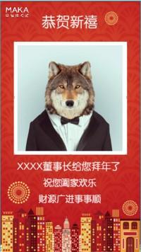 新年祝福贺卡/公司相片合集/企业个人通用/简约欢快/红色系