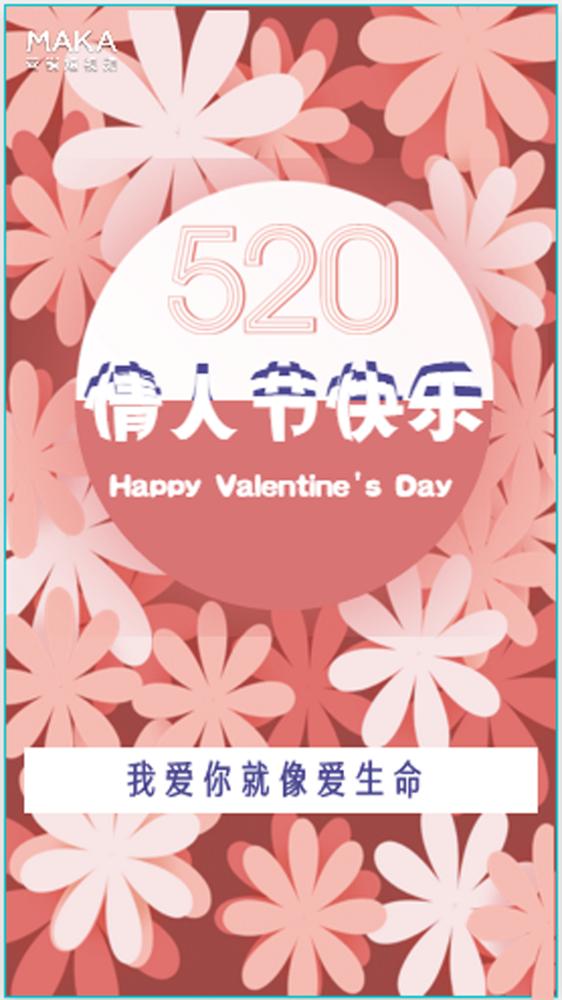 小清新粉色花朵/2.14情人节/表白贺卡/相册记录/个人/红色系