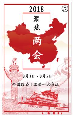 2018两会关注热点宣传/改革开放四十年企业个人通用/简约中国风