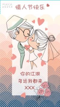 小清新浪漫情人节表白相册纪念贺卡